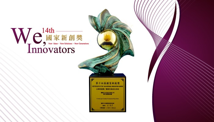 "Grape King Bio has been awarded the ""14th National Innovation Award"" for fermentation of Cordyceps Cicadae Mycelium."
