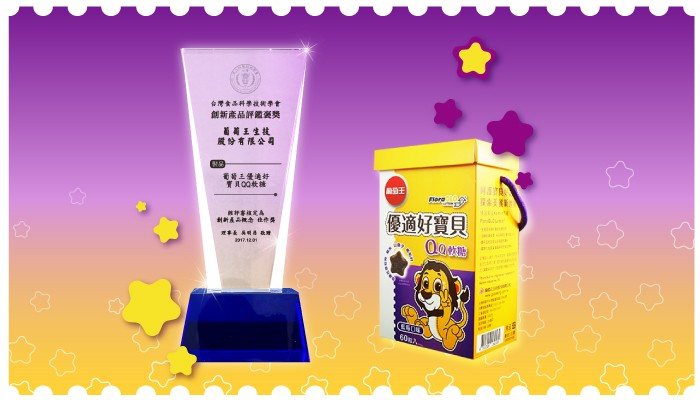 Grape King Bio's Marigold Lutein QQ for Kids wins the Innovative Product Concept Award!