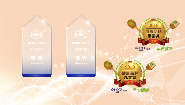 "Grape King Bio's Ganoderma King and Probiotics Kings win ""Everyday Health and Yahoo! Health Brand Award"" for the 4th consecutive year!"