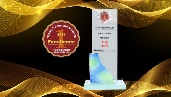 "Grape King Bio wins 2019 Outstanding Taiwanese brand Silver Award at the ""Excellence Agency & Advertiser of the year"""