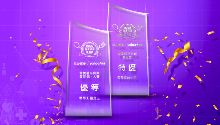 """Grape King Bio's """"Ganoderma King"""" & Probiotics series products wins Health Brand Awards for the 5th consecutive year!"""