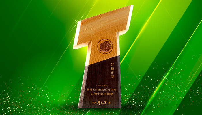 Grape King Bio has been awarded by the Taoyuan City Government in recognition for the 2020 Excellent Enterprise!