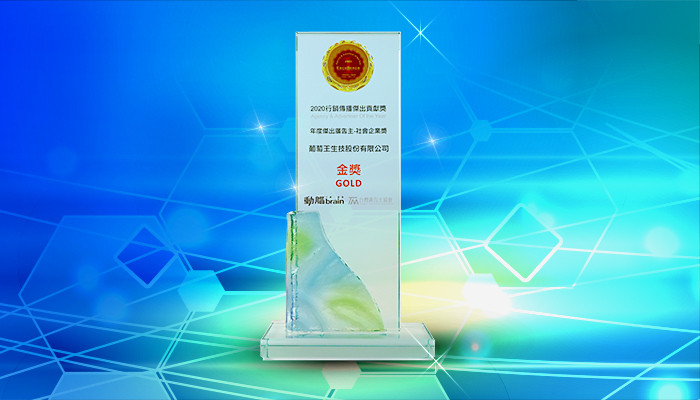 """Innovation and sustainability! Grape King Bio wins """"2020 Agency & Advertiser of the year-Social Enterprise"""" Award!"""