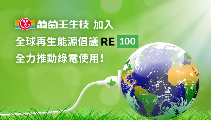 Grape King Bio commits to RE100 to promote renewable electricity!