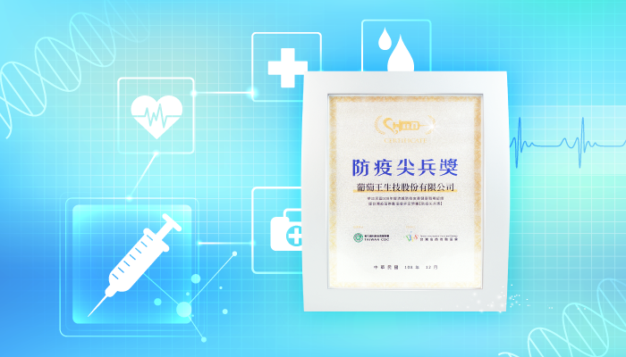 "Grape King receives the""Friendly Enterprise Model Award""from Taiwan Immunization Vision and Strategy (TIVS)!"